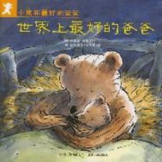 故事:小熊和最好的爸爸.世界上最好的爸爸