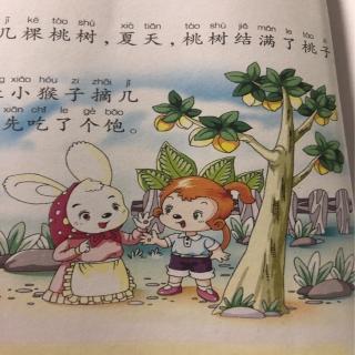 66.小猴🐒骗桃🍑