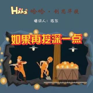 陈东老师公益课堂第543期《如果再挖深一点》