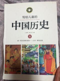 写给儿童的中国历史8~阿弥陀佛的盛世