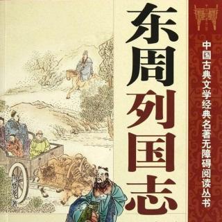 东周列国志-14齐桓公尊王攘夷