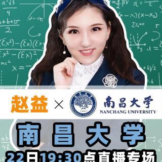 赵益老师携南昌大学招生办老师讲解南昌大学
