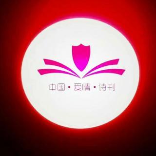 🇨🇳《中国爱情诗刊》【为你读诗】文/琉璃月    主播/如果