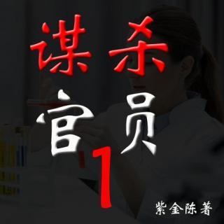 谋杀官员1-逻辑王子的演绎39(粤语)