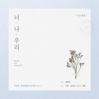 【1032】郑容和/李准/尹斗俊/黄光熙-Would you marry me