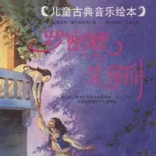 绘本音乐剧0527《罗密欧与朱丽叶》