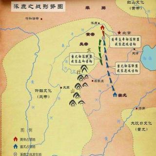 01-涿鹿之战:史载最早战争,奠定了华夏文明兴起的基础