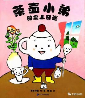 【晚安故事58】《茶壶小弟的桌上奇遇》