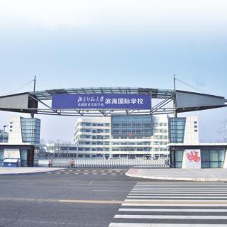《潍坊滨海国际学校欢迎您》