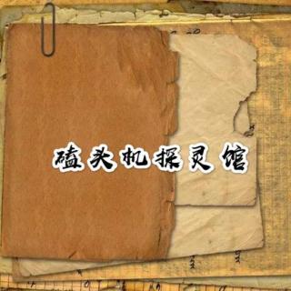磕头机探灵档案馆-齐鲁诡事(嘉宾:初七)一刀未剪纯净版