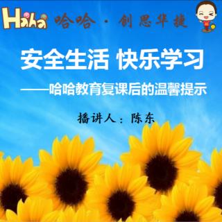 东东老师,公益课堂第545期《安全生活.快乐学习》