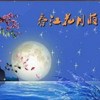 春江花月夜 作者:张若虚 朗诵:冰清玉洁