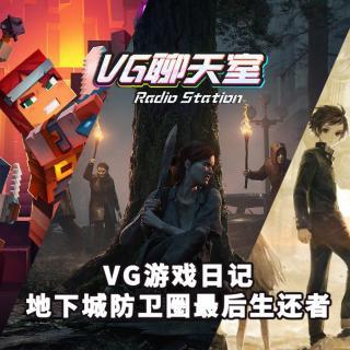 游戏日记:地下城防卫圈最后生还者【VG聊天室335】