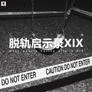 三好乱弹 - 脱轨启示录XIX