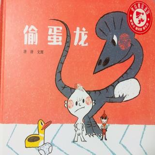 0069-《偷蛋龙》引导孩子学会挑战负面情绪