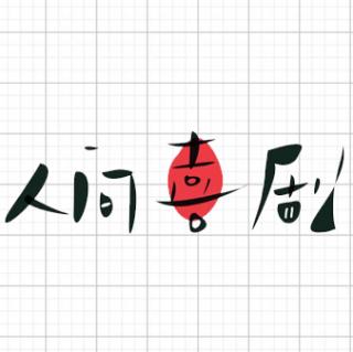 VOL.34 深夜时堂——人间喜剧