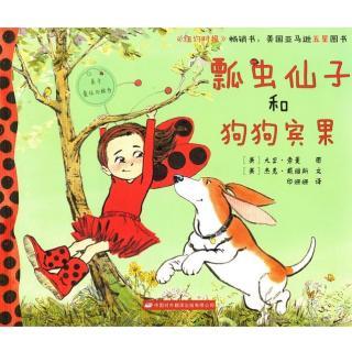 【艾玛读绘本】瓢虫仙子和狗狗宾果