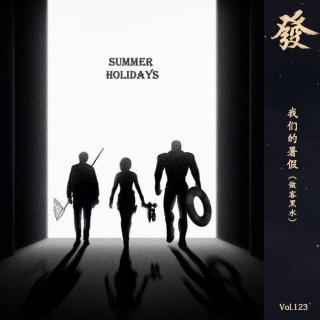 123期 - 我们的暑假(做客黑水)