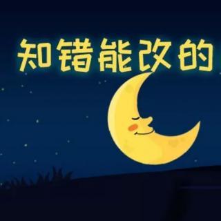 月亮老师讲的第15个故事《知错能改的月亮》