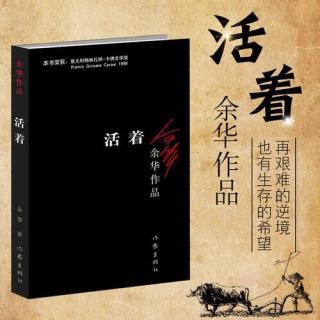 《活着》第6章 合作版(3读)