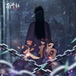 【南斗出品】古风原创全年龄广播剧《灾祸》花絮