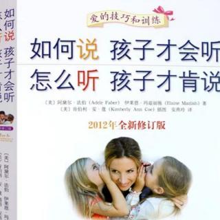 第一章   帮助孩子面对他们的感受