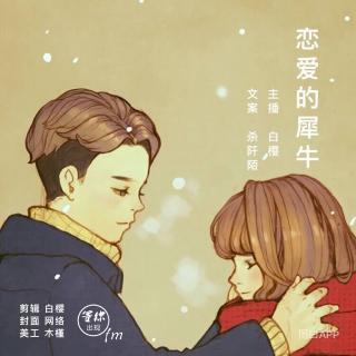 散文 008篇:恋爱的犀牛(白樱&杀阡陌)