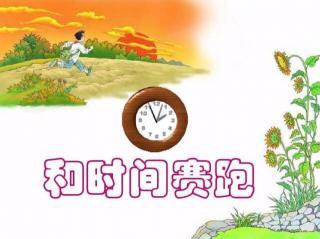 林清玄:和时间赛跑