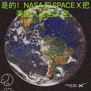 大象电台-拾玖-是的!NASA和SPACE X把美国人送回了太空