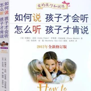 第四章     鼓励孩子自立