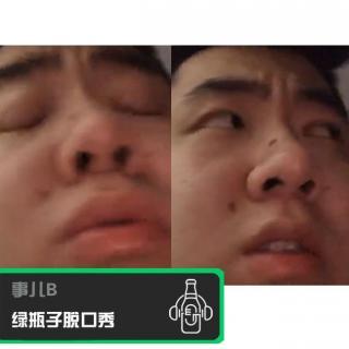 绿瓶子脱口秀:事儿b