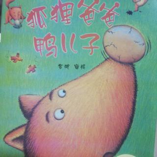 睡前小故事355  绘本《狐狸爸爸鸭儿子》