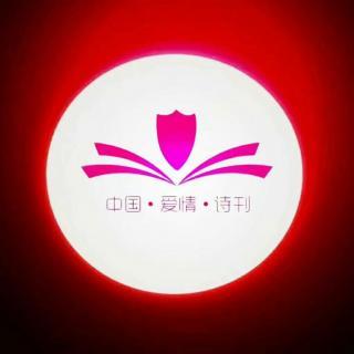 🇨🇳《中国爱情诗刊》【为你读诗】文/似水年华    主播/如果