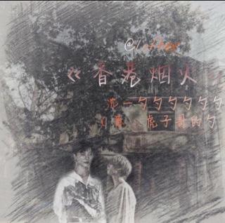 《香港烟火》上