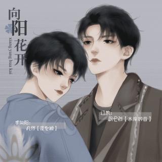 纯爱广播剧《向阳花开》第二期:夙七烈VS几何