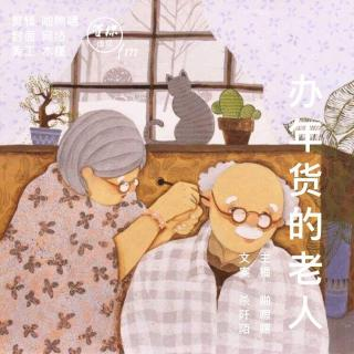 杂文|009篇:办年货的老人(杀阡陌&啪擦嘿)
