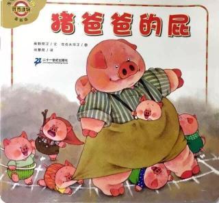 第1601夜《猪爸爸的屁》园长妈妈
