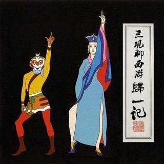 Vol97.三观聊西游9-归一记.1983毁三观