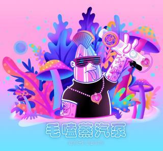 防火·防盗·防闺蜜【毛嗑蒸汽泵】