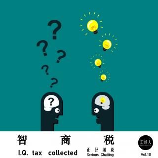 18期 - 智商税【正经闲谈】
