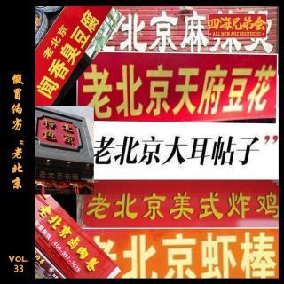 """假冒伪劣""""老北京""""—四海兄弟会033"""