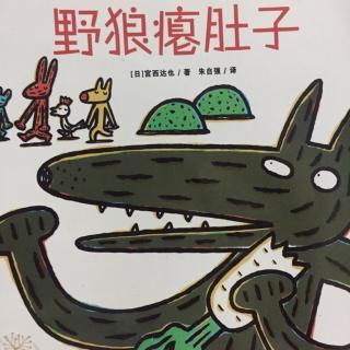 硕&淅妈咪绘本《野狼瘪肚子》