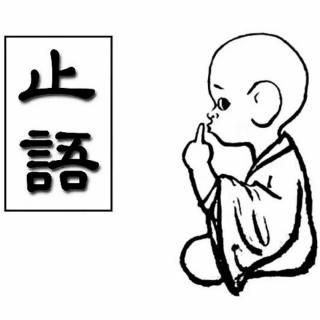 不语是成熟,不辩是智慧