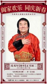 《中华好家风》之四/齐·宝力高:时刻跟自己过不去的男人才能办大