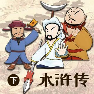 水浒传 057-劫法场