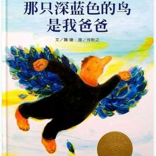 园长妈妈晚安故事《那只深蓝色的鸟是我爸爸》