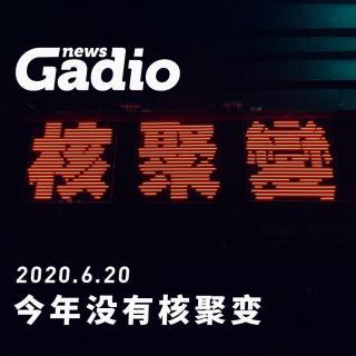 今年没有核聚变,GadioNews06.20