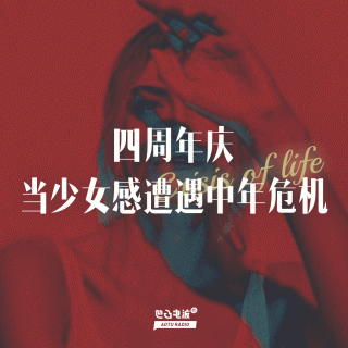 四周年庆:当少女感遭遇中年危机