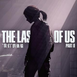 """我们""的体验 - THE LAST OF US PART II GadioEA(全面剧透)"