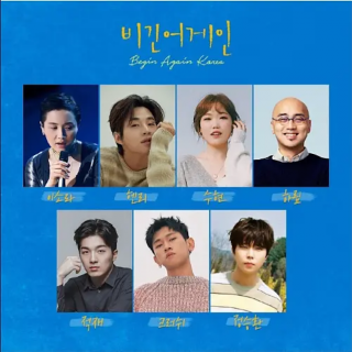[Begin Again 4] EP2 星星坠落(李素罗x河琳xJukjae)